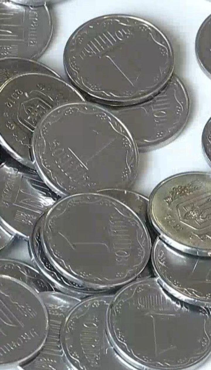 Кінець епохи дріб'язку: відсьогодні не можна розраховуватися монетами номіналом 1, 2 та 5 копійок