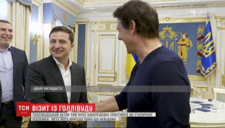 Том Круз приехал в Киев по приглашению Зеленского
