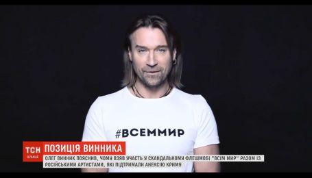 Олег Винник рассказал, как его обманом заманили в флешмоб с российскими звездами