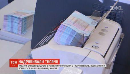 Купюры номиналом в тысячу гривен появятся в обороте уже в конце октября