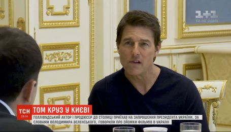 Том Круз прилетел в Киев, чтобы посмотреть украинские локации для создания кино