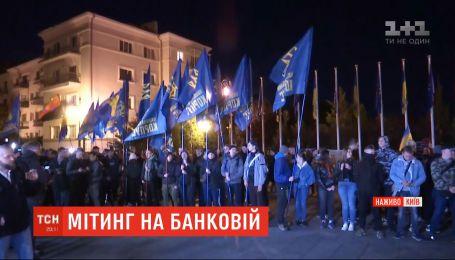 """Противники """"формулы Штайнмайера"""" устроили митинг под офисом президента"""