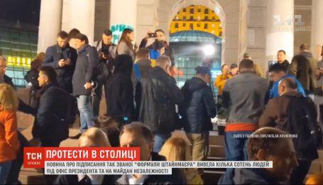 """Новость о подписании """"формулы Штайнмайера"""" вывела сотни людей на Банковую и на Майдан Независимости"""