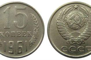 "В Сумах на вокзале ввели в ""оборот"" советские копейки выпуска 1961 года"