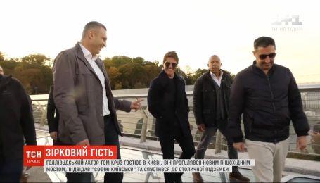 Миссия выполнима: Том Круз выполнил обязательную программу посещения украинской столицы