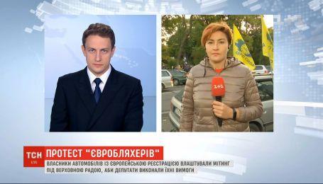 """Власники """"євроблях"""" влаштували мітинг біля Верховної Ради"""
