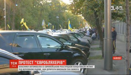 Біля ВР власники авто з іноземною реєстрацією вимагають, щоб влада зробила доступне розмитнення