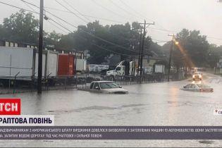 Новости мира: в штате Вирджиния ливень затопил улицы меньше чем за час