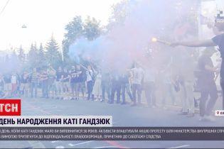 Новости Украины: активисты устроили акцию ко Дню рождения Екатерины Гандзюк