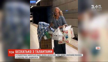 В соцсетях распространяется видео, где бездомная женщина удивляет оперными песнями в метро Лос-Анджелеса