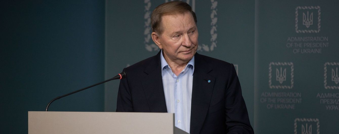 Леонид Кучма вышел из группы переговорщиков в Минске