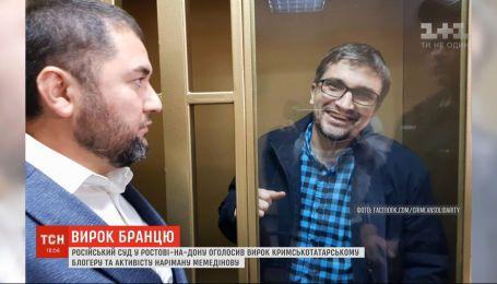 В Ростове-на-Дону объявили приговор крымскотатарскому блогеру Нариману Мемедеминову