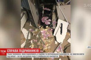 Подрывники банкоматов с Днепра остаются на свободе, потому что пришли в суд без паспортов