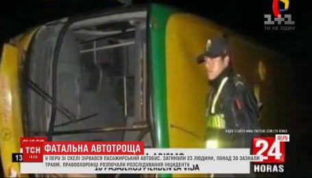 В Перу со скалы сорвался пассажирский автобус: 23 человека погибли