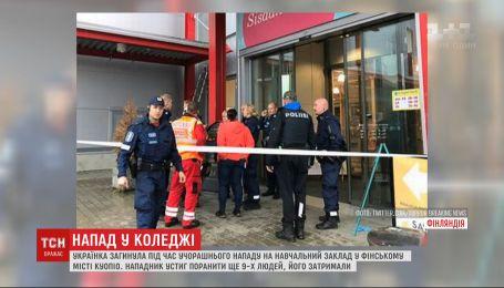 Украинка погибла во время кровавого нападения на учебное заведение в Финляндии