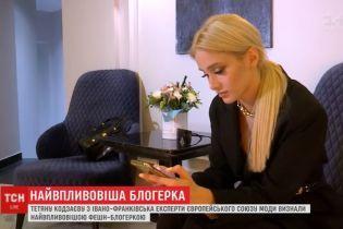 Девушку из Ивано-Франковска признали самымым влиятельным в мире фэшн-блогером