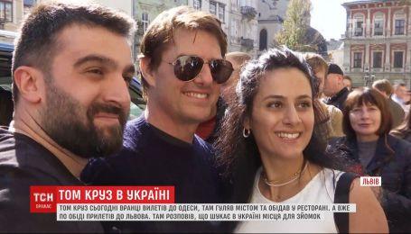 Побував у Києві, Одесі та Львові: Том Круз шукає в Україні місця для знімань