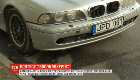 """""""Евробляхеров"""", которые до сих пор не растаможили свои авто, не будут штрафовать до конца 2019 года"""