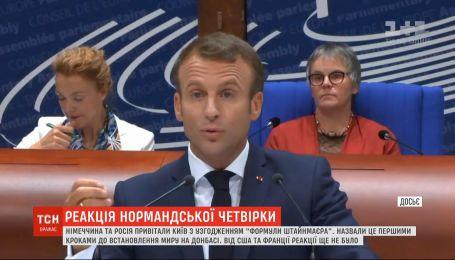 """Франція підкреслила прогрес у виконанні мінських домовленостей завдяки """"формулі Штайнмаєра"""""""