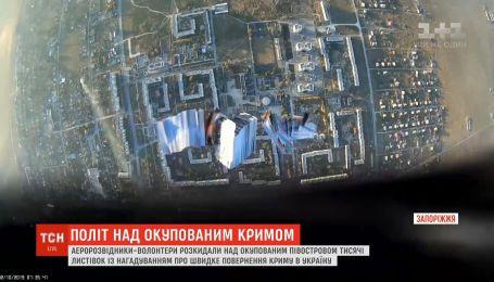 Наши самолеты сбросили над оккупированным Крымом тысячи листовок с напоминанием об Украине