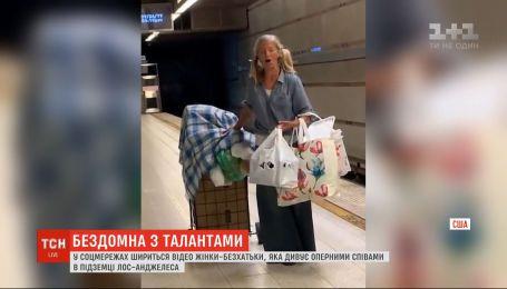 Мігрантка з Росії, яка стала безхатьком, вразила оперним співом у метро Лос-Анджелеса