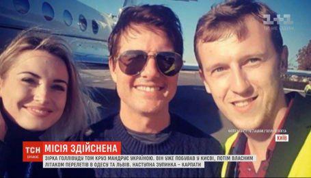 Чем Украина привлекла звезду Голливуда Тома Круза, который ищет локации для нового фильма