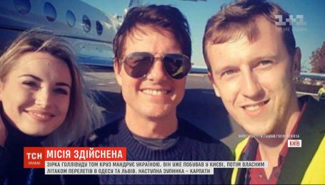 Чим Україна привабила зірку Голлівуду Тома Круза, який шукає локації для нового фільму