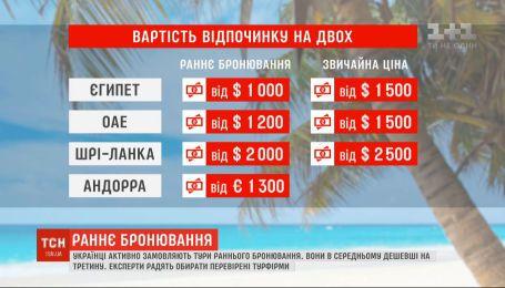 Цена качественного отдыха: украинцы массово покупают зарубежные туры на новогодние праздники