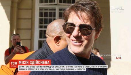 57-летний Том Круз продолжил путешествие по Украине - актер отправился в Карпаты
