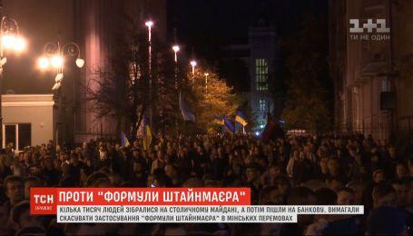 """Три тысячи людей на Майдане митинговали против введения """"формулы Штайнмайера"""""""