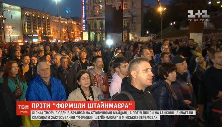 """""""Нет капитуляции"""": на Майдане несколько тысяч человек митинговали против """"формулы Штайнмайера"""""""