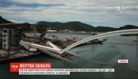 Рятувальники після обвалу мосту у Тайвані дістали тіла 5 жертв