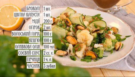 Салат с брокколи и мидиями - рецепты Сеничкина