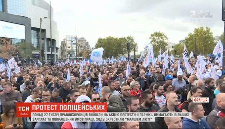 """""""Марш люті"""": у Парижі на масові протести вийшли поліцейські"""