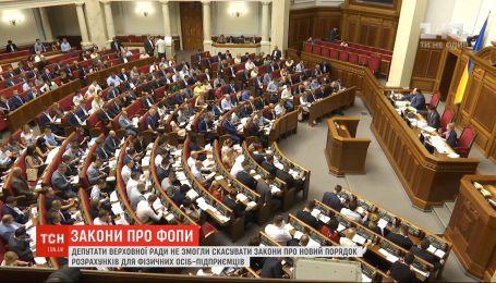 Рада не смогла отменить законы о новом порядке расчетов для ФЛП