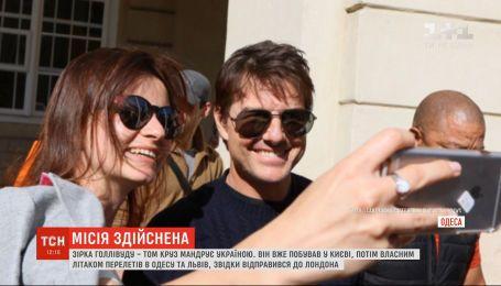 Том Круз після триденної мандрівки Україною вирушив до Лондона