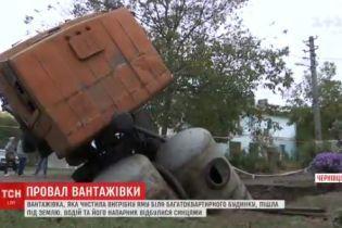 В Черновцах грузовик, заполненный нечистотами, провалился под землю