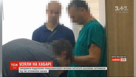 На отриманні хабара піймали завідувача відділення трансплантації печінки Інституту Шалімова