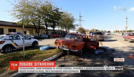 На Одещині поліція з'ясовує обставини смертельної аварії, спровокованої підлітком