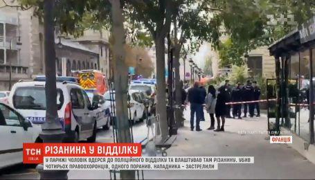 У Парижі чоловік вдерся до поліцейського відділку і влаштував різанину, є загиблі