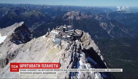 Орлан-білохвіст пролетів над Альпами з камерою і зафільмував, як потепління шкодить льодовикам