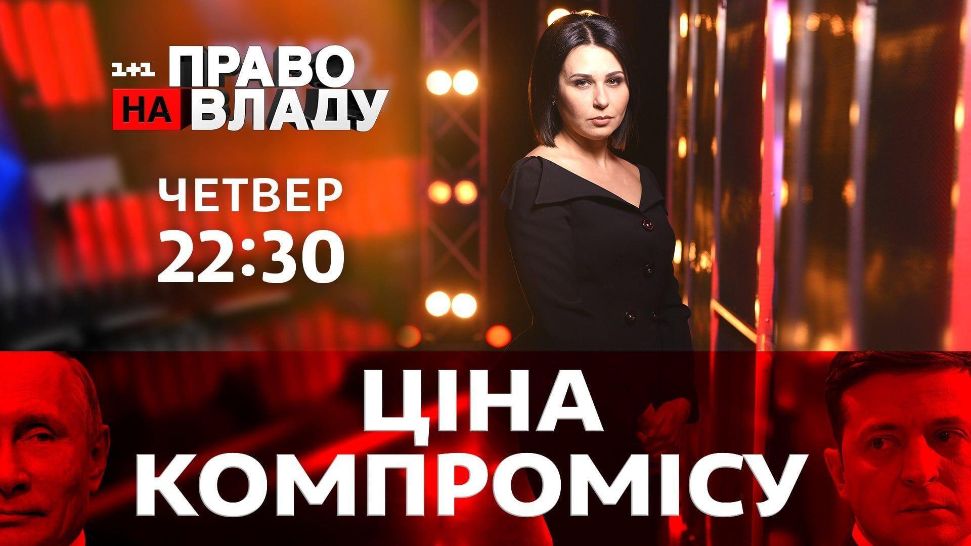 Право на владу, Наталія Мосейчук_3