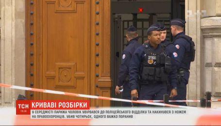 В полицейский участок неподалеку Нотр-Дама ворвался мужчина с ножом и напал на правоохранителей