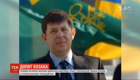 СБУ допросила владельца трех украинских телеканалов Тараса Козака