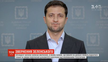"""""""Измена отменяется"""" Зеленский объяснил, почему не видит угроз в """"формуле Штайнмайера"""""""