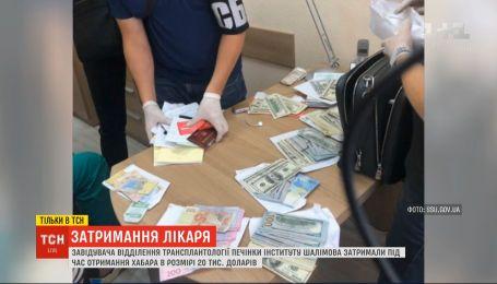 Одного із найвідоміших українських трансплантологів піймали на отриманні хабара у 20 тисяч доларів