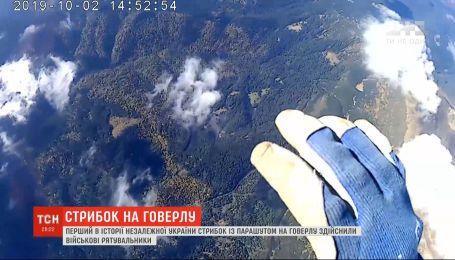 Військові рятувальники здійснили перший в історії України стрибок з парашутом на Говерлу