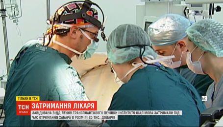 Трансплантологу Олегу Котенку загрожує до 10 років ув'язнення за хабар на робочому місці