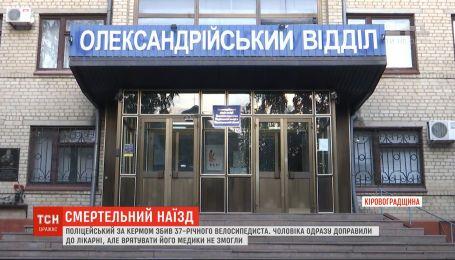 """В Олександрії коп на """"Мерседесі"""" збив на смерть велосипедиста"""