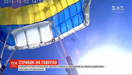 С парашютом на Говерлу прыгнули украинские военные спасатели
